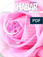 BaKhabar, August 2013 (Eid Special)