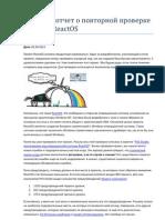 Большой отчет о повторной проверке проекта ReactOS