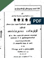 samprathaya parisuddhi
