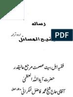 Tauzeeh-ul-Masail-Fazil-Lankarani