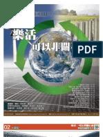 節能減碳專刊3-1216