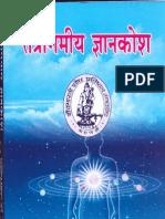 Tantragamiya Gyan Kosha - Vraj Vallabha Dwivedi
