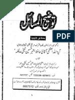 Tauzeeh-ul-Masail - Hafiz Bashir Najafi