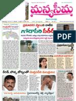 3-8-2013-Manyaseema Telugu Daily Newspaper, ONLINE DAILY TELUGU NEWS PAPER, The Heart & Soul of Andhra Pradesh