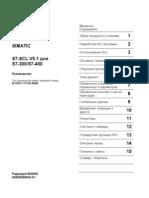 SCL_V5_1.pdf