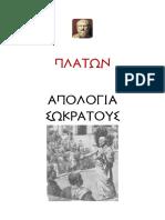 Πλάτωνος - Απολογία Σωκράτους
