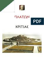 Πλάτωνος - Κριτίας