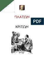 Πλάτωνος - Κρίτων