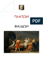 Πλάτωνος - Φαίδων