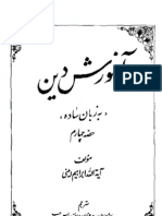 Aamozish-e-Deen - 4 of 4