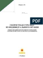 Skorostnaya_strelba_iz_individualnogo_oruzhia.doc