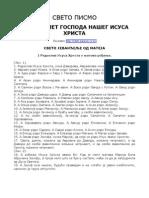 Sveto Pismo - Novi Zavet