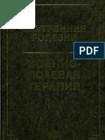 010209воен полев тер