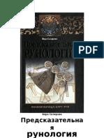 Склярова В. - Предсказательная рунология (2008)