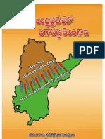 Small Book on Telangana