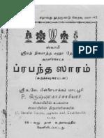 prabhantha saram