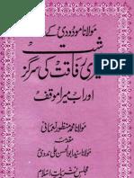 Maulana Modudi Kay Sath Mayri Rafaqat Ki Sarguzisht Aur Ab Mayra Moaqqaf