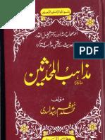 Mazahib Ul Mohaddiseen by Muhammad Moazzam Rasheed Asadi