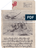 ဒီမုိကေရစီ စာေစာင္ စက္တင္ဘာ၊ ၁၉၈၈