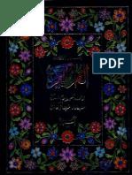 Quran-e-majeed With Urdu Translation and Tafseer by Maulana Ashraf Ali Thanvi