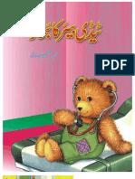 Tedey Bear ka Bukhar