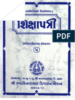 5 Shikshapatri Gujarati