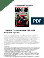 история русской мафии 1988-1994