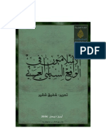 %A7ميون_في_الواقع_السياسي_العربي