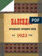 Альманах УНС 1923