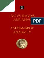 Φλάβιου Αρριανού - Αλεξάνδρου Ανάβασις