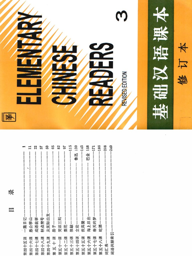 Hanyu] Elementary Chinese Readers 3 (Revised Edition) Sinolingua 1996