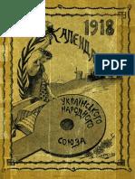 Альманах УНС 1918