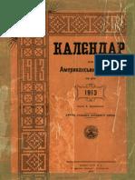 Альманах УНС 1913
