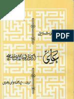 Ali (a.s.) - Aik deomalai sach