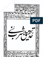Hadd e Tehqeeq Ba Musharaf Sunni_shiaforums
