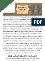 Bard Al-Akbad fi Salah Al-Awlad