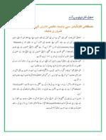مصطفائی اسکول ڈیوپلپمنٹ پروگرام School development -guidelines School management-guidelines School improvement-instructions Mustafai community development Program
