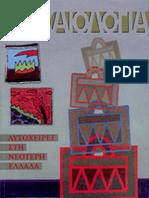 Archaeologia, no. 100, Sept. 2006