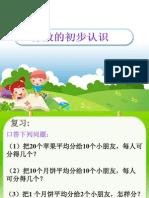 分数的初步认识3.PPT
