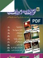 Qaum-e-Jinnat Aur Ameer-e-Ahle-e-Sunnat,  قوم جنات اور امیر اہلسنت