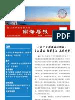 《南海导报》Vol.1 No.8 (2013年8月1日)