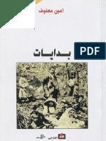 بدايات - أمين معلوف