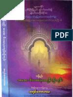 UKaylartha-KanniMeditation
