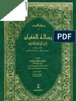 Risalat Al Ghufran -Al Maari