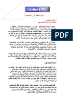 Dr. Taiseer Sobhi Publication - رعاية الأطفال ذوي الاحتياجات الخاصة - Medicsindex Publication