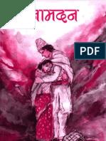 MunaMadan Laxmi Prasad Devkota