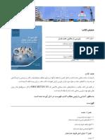 Makhazen Book Introduction