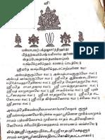 Thiruppavai saaram