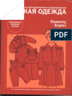 Алдрич У. - Английский метод конструирования и моделирования. Детская одежда (Библиотека журнала ''Ателье'') - 2009