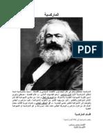 الماركسية